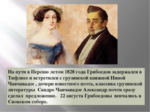 На пути в Персию летом 1828 года Грибоедов задержался в Тифлисе и встретился