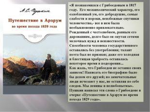 «Я познакомился с Грибоедовым в 1817 году. Его меланхолический характер, его