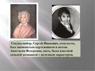 Секунд-майор, Сергей Иванович, отец поэта, был знаменитым картежником и мото