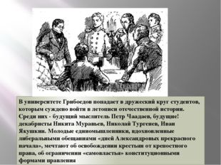 В университете Грибоедов попадает в дружеский круг студентов, которым суждено