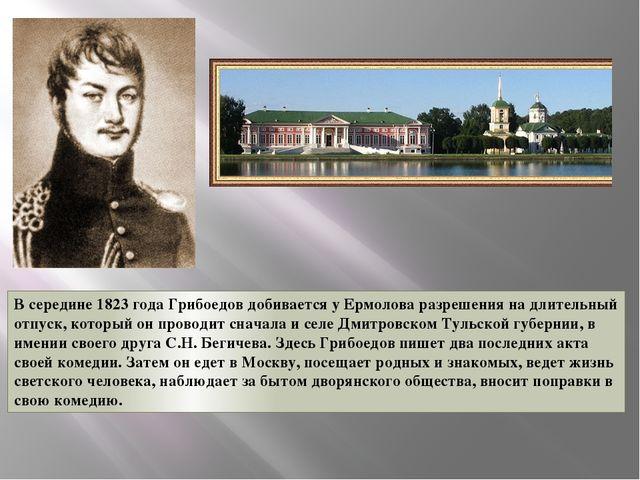В середине 1823 года Грибоедов добивается у Ермолова разрешения на длительный...