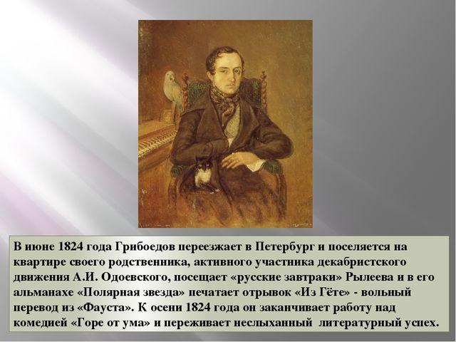В июне 1824 года Грибоедов переезжает в Петербург и поселяется на квартире св...