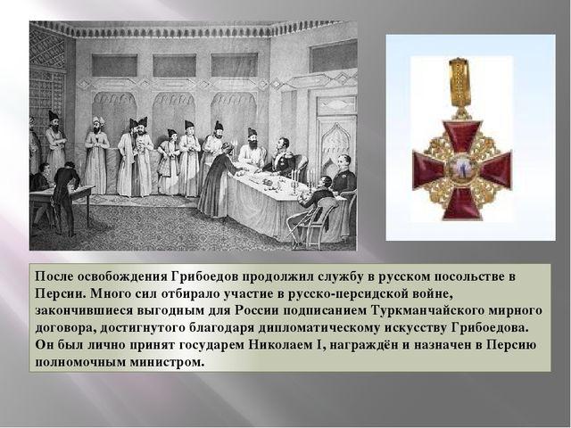 После освобождения Грибоедов продолжил службу в русском посольстве в Персии....