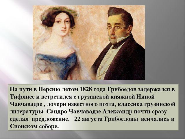 На пути в Персию летом 1828 года Грибоедов задержался в Тифлисе и встретился...