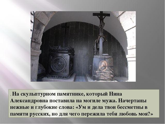 . На скульптурном памятнике, который Нина Александровна поставила на могиле м...