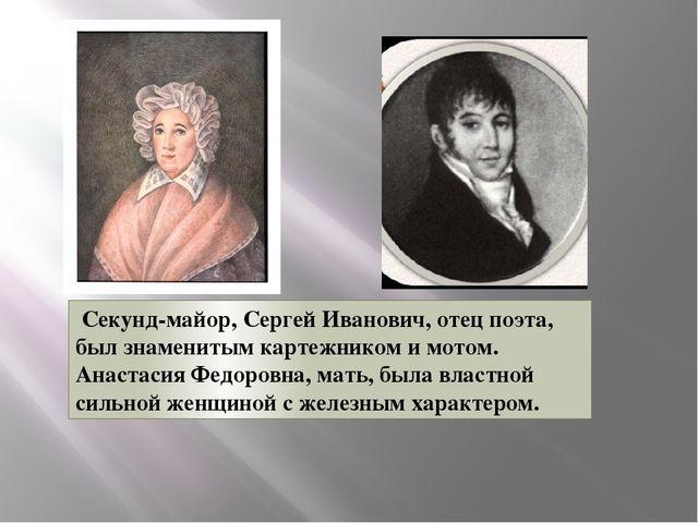 Секунд-майор, Сергей Иванович, отец поэта, был знаменитым картежником и мото...