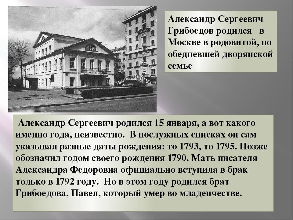 Александр Сергеевич Грибоедов родился в Москве в родовитой, но обедневшей дво...