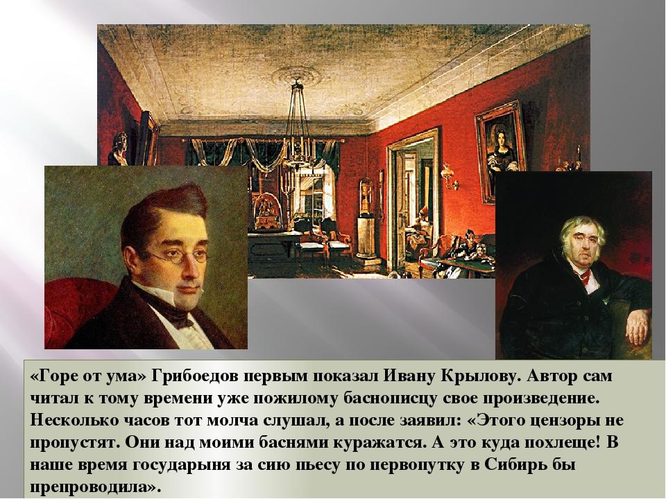 «Горе от ума» Грибоедов первым показал Ивану Крылову. Автор сам читал к тому...