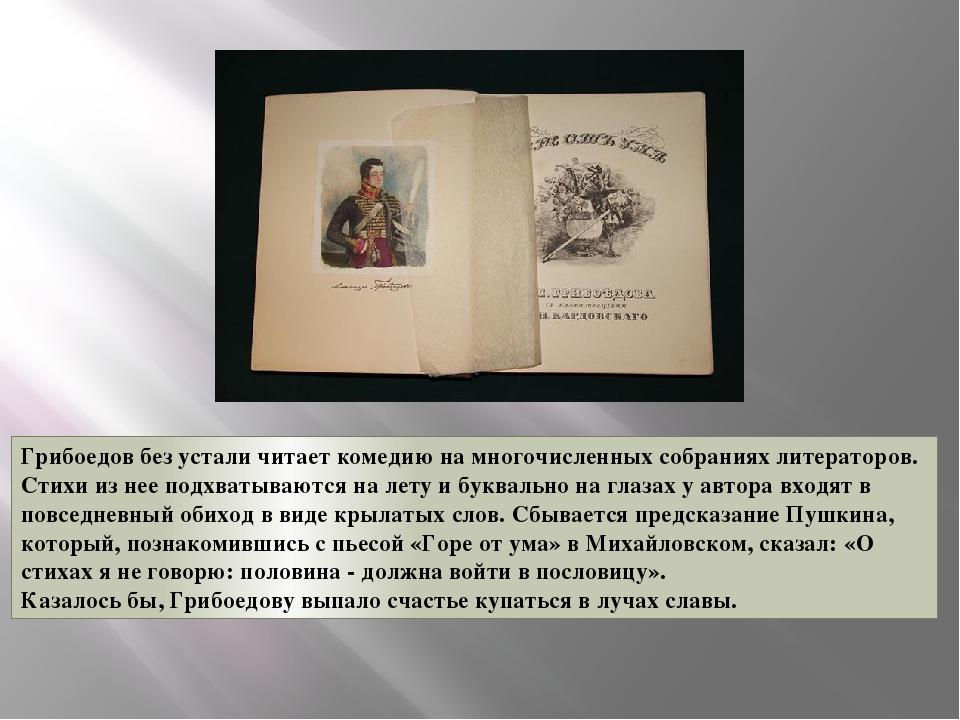Грибоедов без устали читает комедию на многочисленных собраниях литераторов....