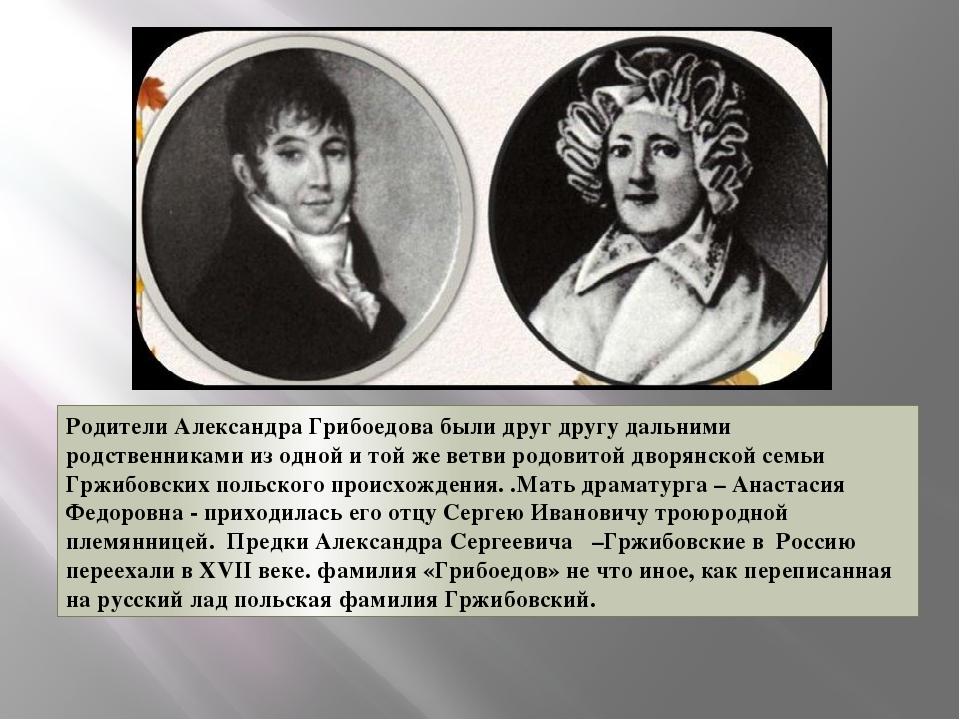 Родители Александра Грибоедова были друг другу дальними родственниками из одн...