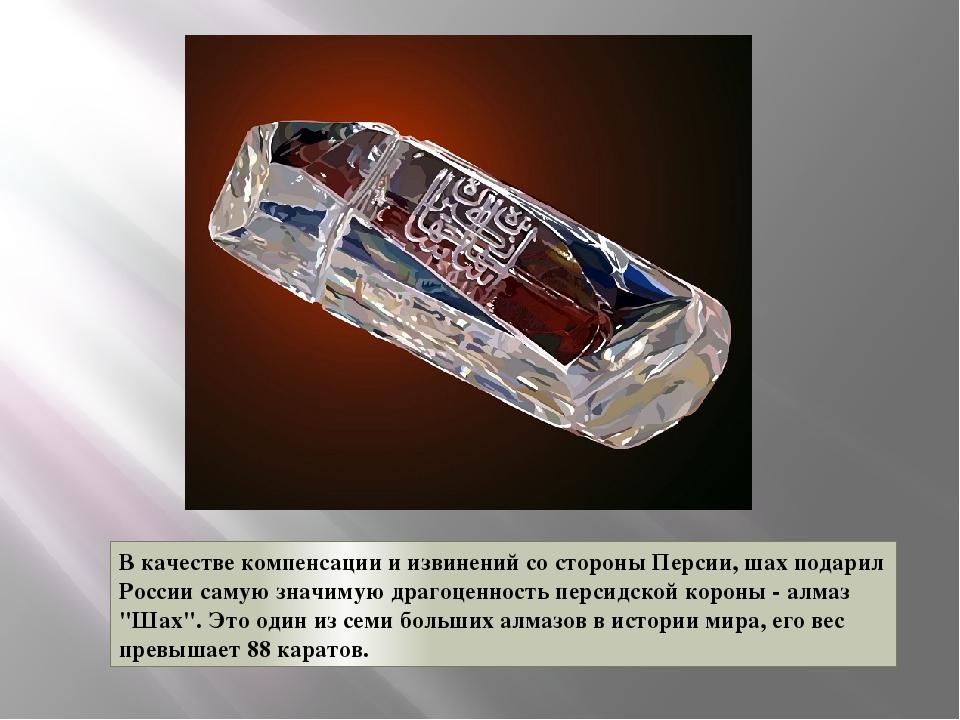 В качестве компенсации и извинений со стороны Персии, шах подарил России саму...