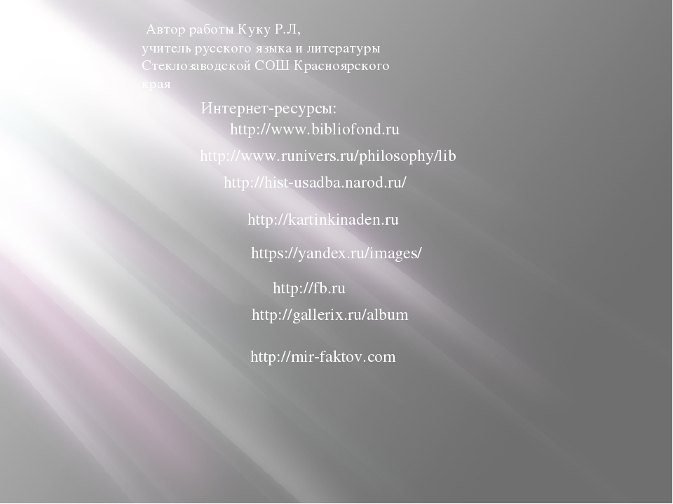 https://yandex.ru/images/ http://hist-usadba.narod.ru/ http://www.runivers.ru...