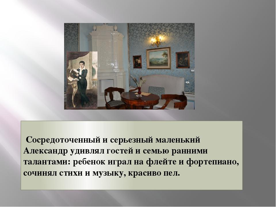 http://autotravel.ru/otklik.php/1351 Сосредоточенный и серьезный маленький Ал...