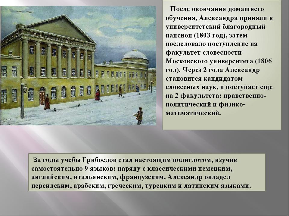 За годы учебы Грибоедов стал настоящим полиглотом, изучив самостоятельно 9 я...