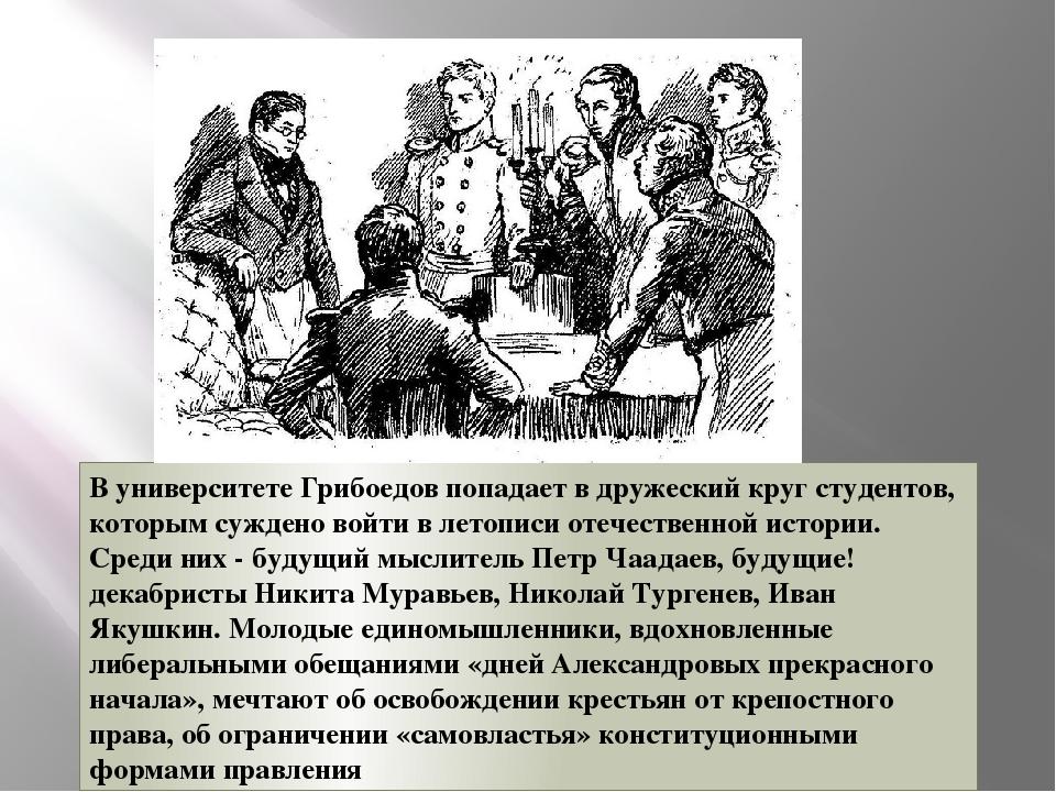 В университете Грибоедов попадает в дружеский круг студентов, которым суждено...