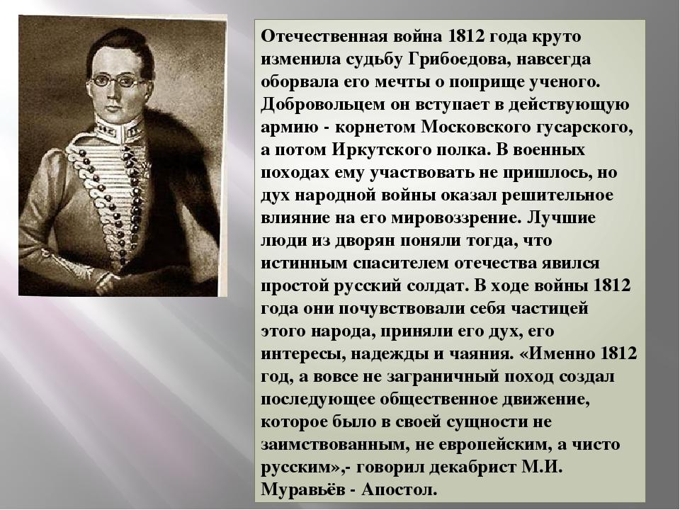Отечественная война 1812 года круто изменила судьбу Грибоедова, навсегда обор...