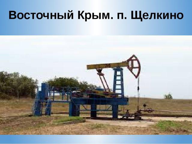 Восточный Крым. п. Щелкино