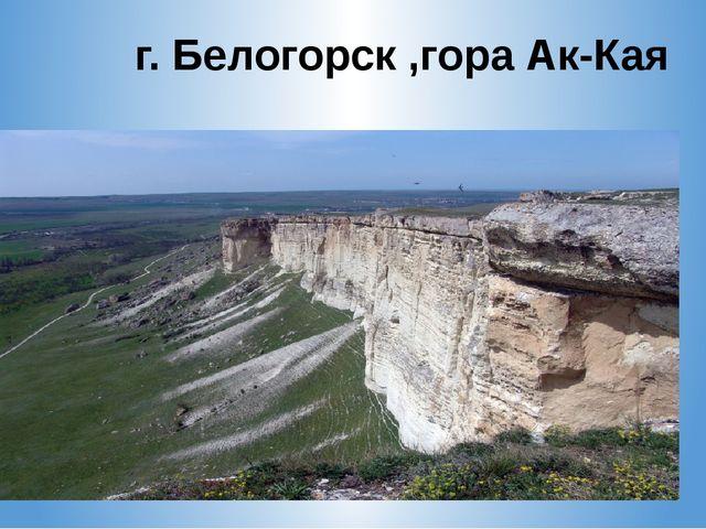 г. Белогорск ,гора Ак-Кая