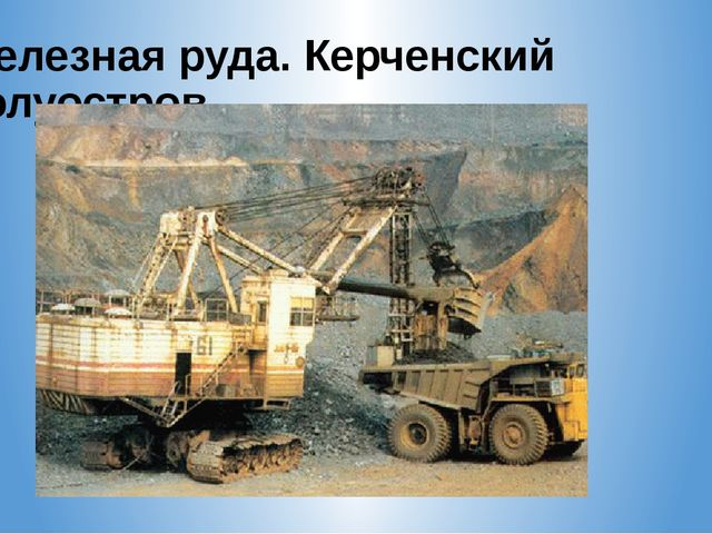 Железная руда. Керченский полуостров