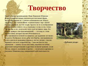 Творчество Во всех своих произведениях Иван Иванович Шишкин является удивител