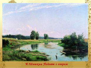 И.Шишкин Пейзаж с озером