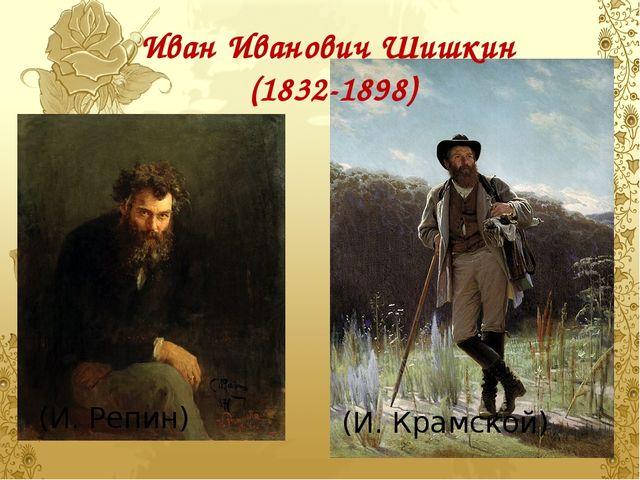 Иван Иванович Шишкин (1832-1898) (И. Репин) (И. Крамской)