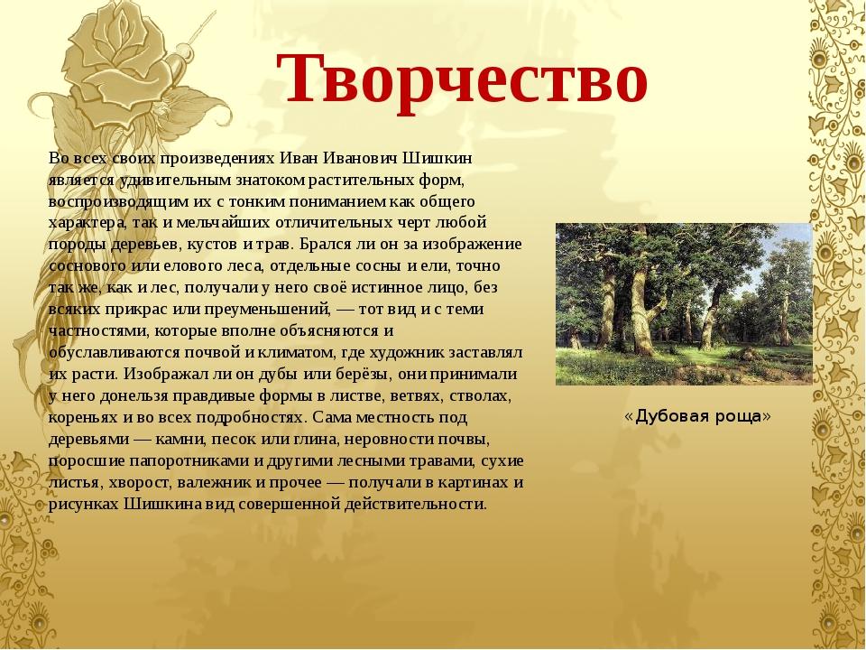 Творчество Во всех своих произведениях Иван Иванович Шишкин является удивител...