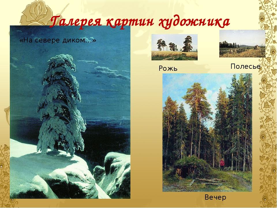 Галерея картин художника «На севере диком…» Рожь Полесье Вечер