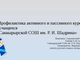 «Профилактика активного и пассивного курения у учащихся в Саккырырской СОШ им
