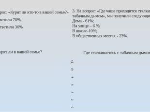 2. На вопрос: «Курит ли кто-то в вашей семье?» «Да» - ответили 70%; «Нет» - о