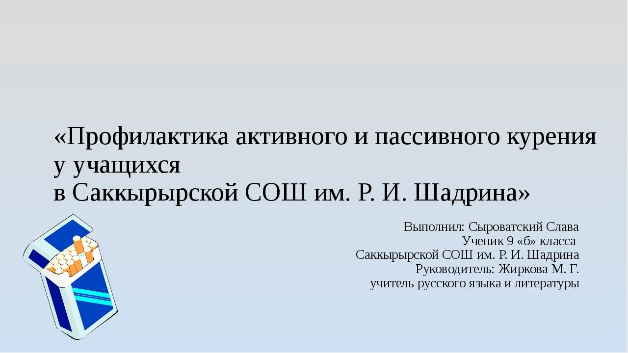 «Профилактика активного и пассивного курения у учащихся в Саккырырской СОШ им...