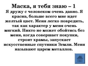 Маска, я тебя знаю – 1 Я дружу с человеком очень давно. Я красив, больше всег