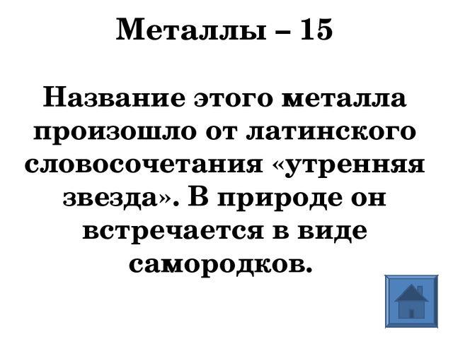 Металлы – 15 Название этого металла произошло от латинского словосочетания «у...