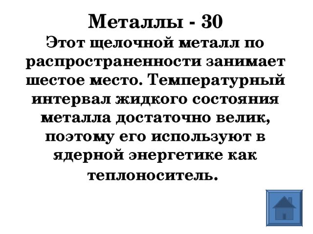 Металлы - 30 Этот щелочной металл по распространенности занимает шестое место...