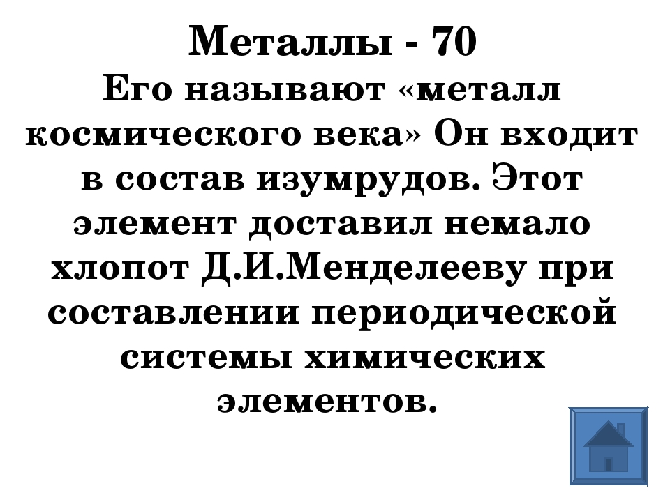 Металлы - 70 Его называют «металл космического века» Он входит в состав изумр...