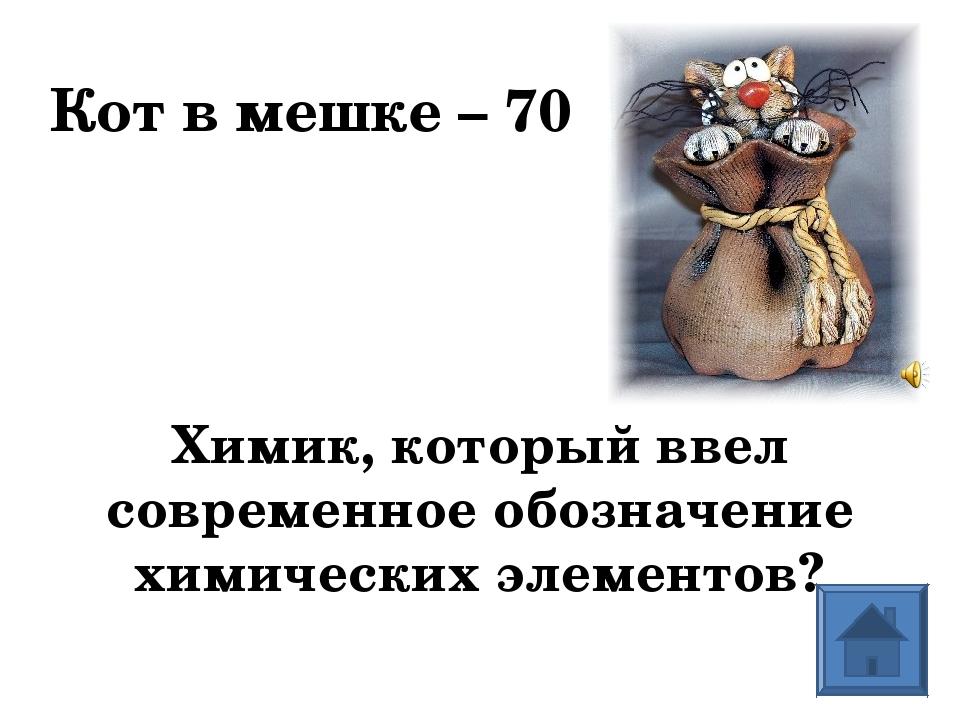 Кот в мешке – 70 Химик, который ввел современное обозначение химических элеме...