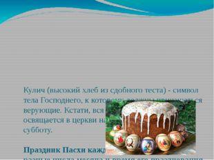 Кулич (высокий хлеб из сдобного теста) - символ тела Господнего, к которому д