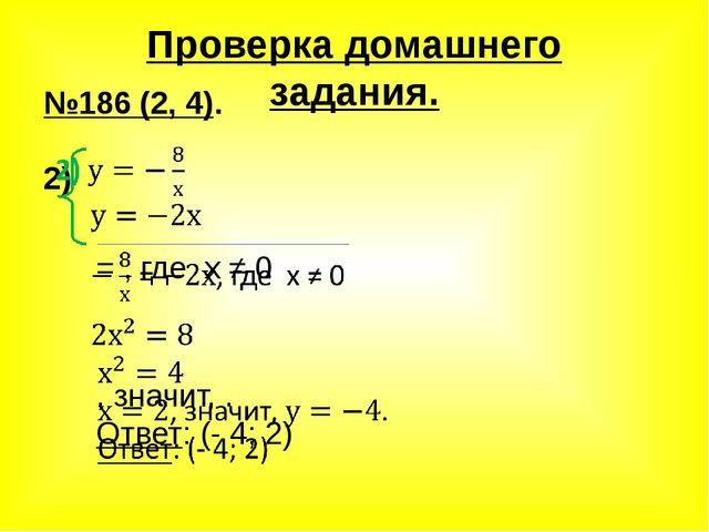 Проверка домашнего задания. №186 (2, 4).