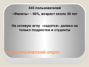 Социологический опрос 445 пользователей «Фанаты» - 46%, возраст около 30 лет