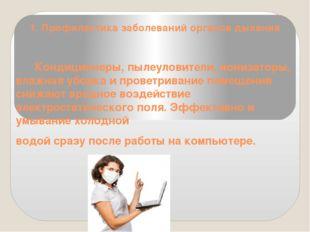 1. Профилактика заболеваний органов дыхания Кондиционеры, пылеуловители, иони
