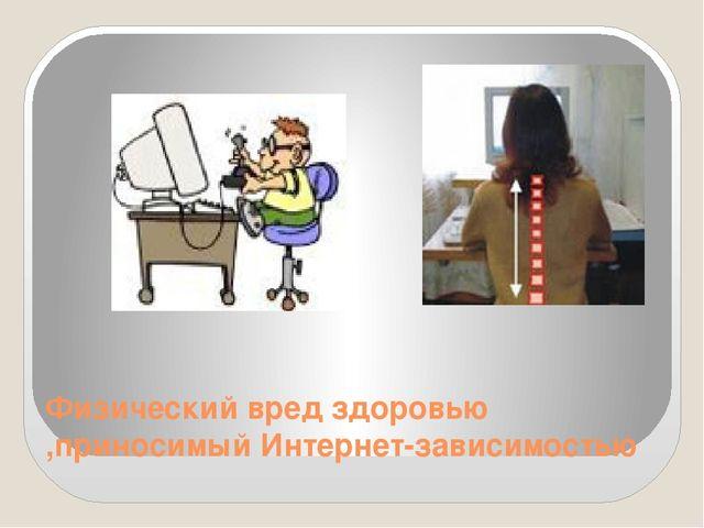 Физический вред здоровью ,приносимый Интернет-зависимостью