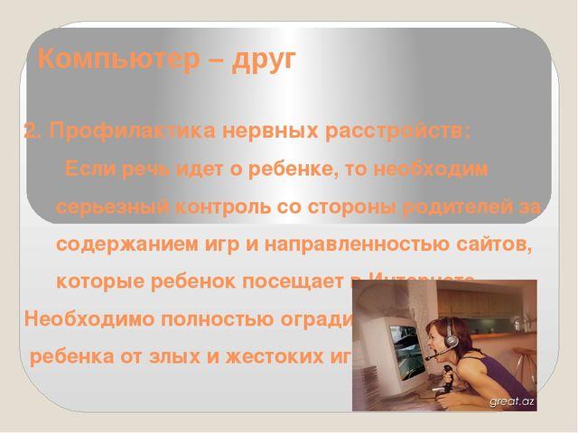 Компьютер – друг 2. Профилактика нервных расстройств: Если речь идет о ребенк...