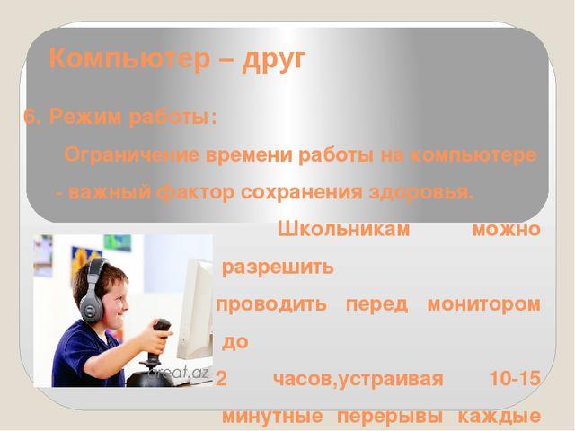 Компьютер – друг 6. Режим работы: Ограничение времени работы на компьютере -...
