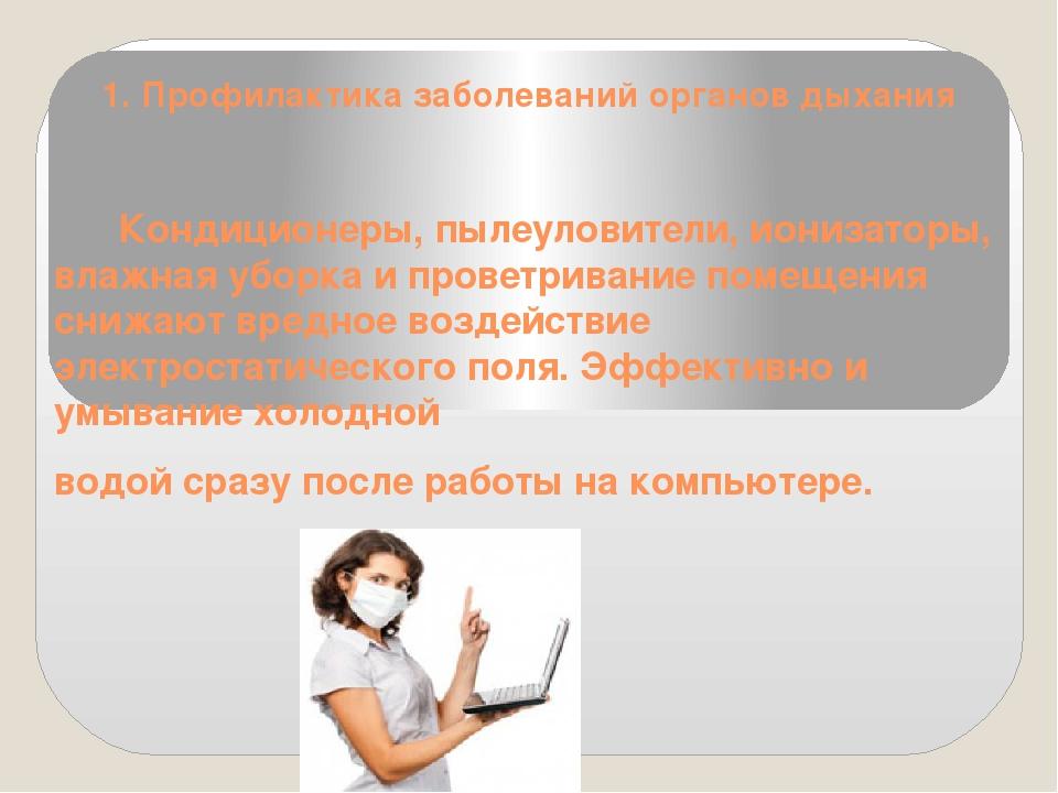 1. Профилактика заболеваний органов дыхания Кондиционеры, пылеуловители, иони...