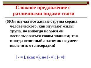 Сложное предложение с различными видами связи (6)Он изучал все живые струны