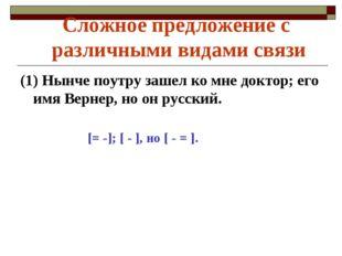 (1) Нынче поутру зашел ко мне доктор; его имя Вернер, но он русский. [= -