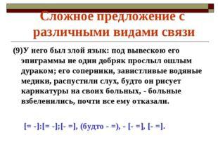 (9)У него был злой язык: под вывескою его эпиграммы не один добряк прослыл ош