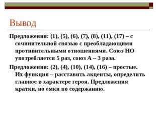Вывод Предложения: (1), (5), (6), (7), (8), (11), (17) – с сочинительной связ