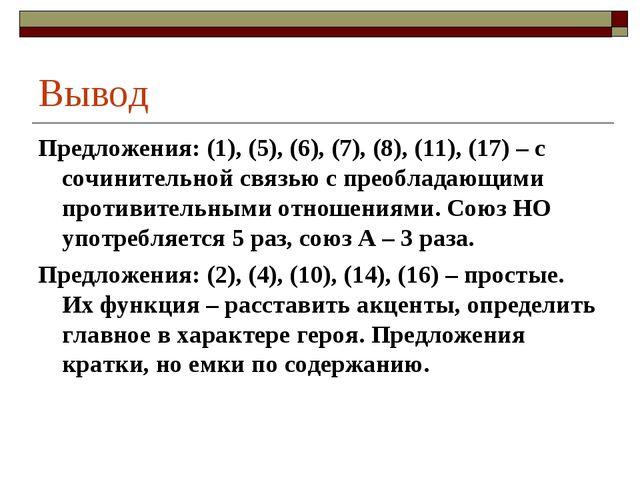 Вывод Предложения: (1), (5), (6), (7), (8), (11), (17) – с сочинительной связ...