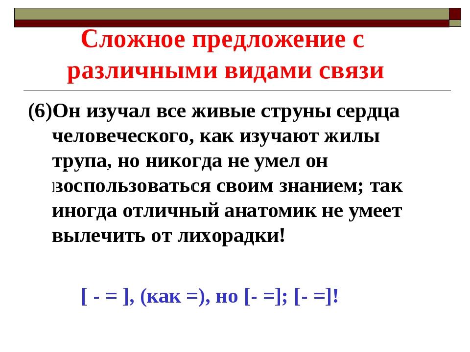 Сложное предложение с различными видами связи (6)Он изучал все живые струны...